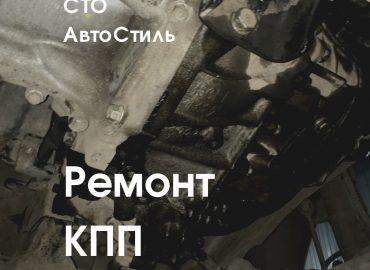 Ремонт КПП в Харькове