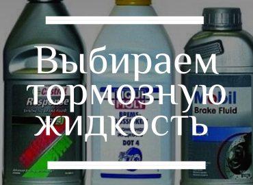 Выбираем тормозную жидкость