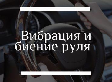 Вибрация в руль: причины и как починить
